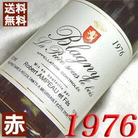 【送料無料】 1976年 ブラニー・ラ・ピエス・スー・ル・ボワ [1976] 750ml フランス ワイン ブルゴーニュ 赤ワイン ミディアムボディ ロベール・アンポー [1976] 昭和51年 お誕生日 結婚式 結婚記念日 プレゼント 誕生年 生まれ年 wine