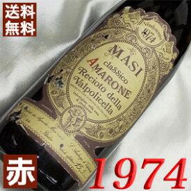 【送料無料】 1974年 レチョート・ヴァルポリチェッラ アマローネ・クラシコ [1974] 750mlイタリア ワイン ヴェネト 赤ワイン ミディアムボディ マァジ [1974] 昭和49年 お誕生日 結婚式 結婚記念日の プレゼント に誕生年 生まれ年 wine