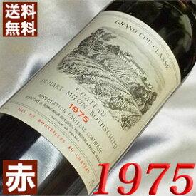 【送料無料】 1975年 シャトー デュアール・ミロン [1975] 750ml フランス ワイン ボルドー ポイヤック 赤ワイン ミディアムボディ [1975] 昭和50年 お誕生日 結婚式 結婚記念日 プレゼント 誕生年 生まれ年 wine