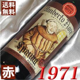 【送料無料】 1971年 ヴィーノ・スパンナ [1971] 750ml イタリア ワイン ピエモンテ 赤ワイン ミディアムボディ ウンベルト・フィオーレ [1971] 昭和46年 お誕生日 結婚式 結婚記念日の プレゼント に誕生年 生まれ年 wine