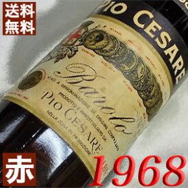 【送料無料】 1968年 バローロ [1968] 750ml イタリア ワイン ピエモンテ 赤ワイン ミディアムボディ ピオ・チェザーレ [1968] 昭和43年 お誕生日 結婚式 結婚記念日の プレゼント に誕生年 生まれ年のワイン!