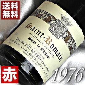 【送料無料】 1976年 サン・ロマン・スー・ル・シャトー ルージュ [1976] 750ml フランス ワイン ブルゴーニュ 赤ワイン ミディアムボディ ガブリエル・バロレ・ブールッド [1976] 昭和51年 お誕生日 結婚式 結婚記念日の プレゼント に誕生年 生まれ年のワイン!