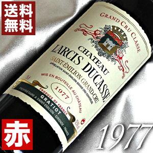 【送料無料】 1977年 シャトー・ラルシ・デュカ [1977] 750ml フランス ワイン ボルドー サンテミリオン 赤ワイン ミディアムボディ [1977] 昭和52年 お誕生日 結婚式 結婚記念日の プレゼント に誕