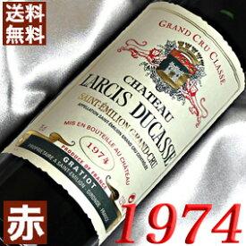 【送料無料】 1974年 シャトー・ラルシ・デュカス [1974] 750ml フランス ワイン ボルドー サンテミリオン 赤ワイン ミディアムボディ [1974] 昭和49年 お誕生日 結婚式 結婚記念日 プレゼント 誕生年 生まれ年 wine