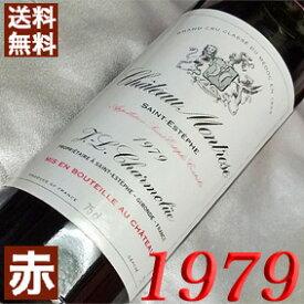 【送料無料】1979年 シャトー・モンローズ [1979] 750ml フランス ワイン ボルドー サンテステフ 赤ワイン ミディアムボディ [1979] 昭和54年 お誕生日・結婚式・結婚記念日の プレゼント に誕生年・生まれ年のワイン!