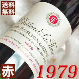 【送料無料】1979年 シャトー・ラ・フルール [1979] 750ml フランス ワイン ボルドー サンテミリオン 赤ワイン ミディアムボディ [1979] 昭和54年 お誕生日・結婚式・結婚記念日の プレゼント に誕生年・生まれ年のワイン!