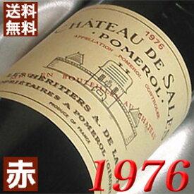 1976年 シャトー・ド・サル [1976] 750ml フランス ワイン ボルドー ポムロル 赤ワイン ミディアムボディ [1976] 昭和51年 お誕生日 結婚式 結婚記念日の プレゼント に誕生年 生まれ年 wine
