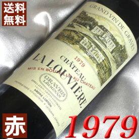 【送料無料】1979年 シャトー・ラ・ルーヴィエール ルージュ [1979] 750ml フランス ワイン ボルドー グラーヴ 赤ワイン ミディアムボディ [1979] 昭和54年 お誕生日・結婚式・結婚記念日の プレゼント に誕生年・生まれ年のワイン!