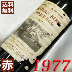 1977年 シャトー・ネナン [1977] 750ml フランス ワイン ボルドー ポムロル 赤ワイン ミディアムボディ [1977] 昭和52年 お誕生日 結婚式 結婚記念日の プレゼント に誕生年 生まれ年のワイン!