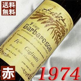 1974年 バルバレスコ [1974] 750ml イタリア ワイン ピエモンテ 赤ワイン ミディアムボディ チリュッチ [1974] 昭和49年 お誕生日 結婚式 結婚記念日の プレゼント に誕生年 生まれ年 wine
