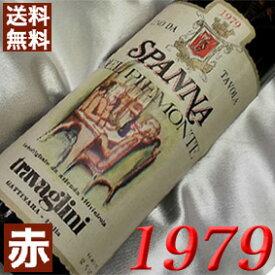 1979年 スパンナ [1979] 750ml イタリア ワイン ピエモンテ 赤ワイン ミディアムボディ トラヴァリーニ [1979] 昭和54年 お誕生日 結婚式 結婚記念日 プレゼント 誕生年 生まれ年 wine