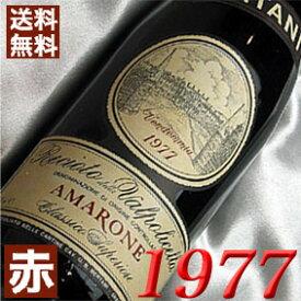 1977年 レチョート・ヴァルポリチェッラ アマローネ・クラシコ・スーペリオーレ [1977] 750ml イタリア ワインヴェネト 赤ワイン ミディアムボディ ベルターニ [1977] 昭和52年 お誕生日 結婚式 結婚記念日 プレゼント 誕生年 生まれ年 wine