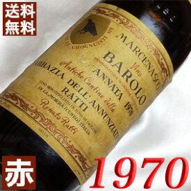 1970年 バローロ・マルチェナスコ [1970] 750ml イタリア ワイン ピエモンテ 赤ワイン ミディアムボディ ラッティ [1970] 昭和45年 お誕生日・結婚式・結婚記念日の プレゼント に誕生年・生まれ年 wine