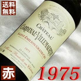 1975年 シャトー・カルディナル・ヴィルモリーヌ [1975] 750ml フランス ワイン ボルドー サンテミリオン 赤ワイン ミディアムボディ [1975] 昭和50年 お誕生日 結婚式 結婚記念日の プレゼント に誕生年 生まれ年 wine