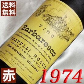 1974年 バルバレスコ [1974] 750ml イタリア ヴィンテージ ワイン ピエモンテ 赤ワイン ミディアムボディ フラテッリ・ロッカ [1974] 昭和49年 お誕生日 結婚式 結婚記念日 プレゼント ギフト 対応可能 誕生年 生まれ年 wine