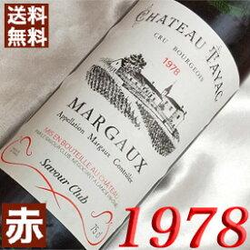 1978年 シャトー・タイヤック [1978] 750ml フランス ヴィンテージ ワイン ボルドー マルゴー 赤ワイン ミディアムボディ [1978] 昭和53年 お誕生日 結婚式 結婚記念日 プレゼント ギフト 対応可能 誕生年 生まれ年 wine