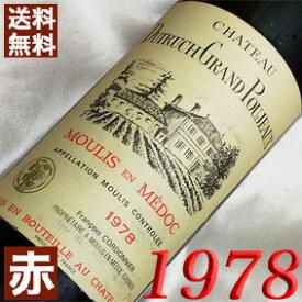 1978年 シャトー・デュトリュック・グラン・プジョー [1978] フランス ヴィンテージ ワイン ボルドー ムーリス 赤ワイン ミディアムボディ [1978] 昭和53年 お誕生日 結婚式 結婚記念日 プレゼント ギフト 対応可能 誕生年 生まれ年 wine