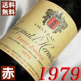 1979年 シャトー・トゥージナ ・レルミタージュ [1979] 750ml フランス ヴィンテージ ワイン ボルドー サンテミリオン 赤ワイン ミディアムボディ [1979] 昭和54年 お誕生日 結婚式 結婚記念日 プレゼント ギフト 対応可能 誕生年 生まれ年 wine
