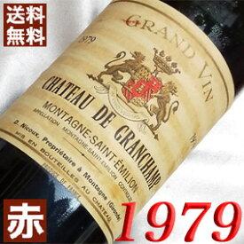 1979年 シャトー・ドゥ・グランシャン [1979] 750ml フランス ヴィンテージ ワイン ボルドー モンターニュ・サンテミリオン 赤ワイン ミディアムボディ [1979] 昭和54年 お誕生日 結婚式 結婚記念日 プレゼント ギフト 対応可能 誕生年 生まれ年 wine