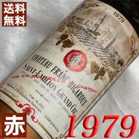 1979年 シャトー・フラン・ビガルー [1979] 750ml フランス ヴィンテージ ワイン ボルドー サンテミリオン 赤ワイン ミディアムボディ [1979] 昭和54年 お誕生日・結婚式・結婚記念日 プレゼント ギフト 対応可能 誕生年 生まれ年 wine