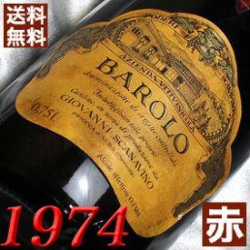 1974年 バローロ・リゼルヴァ [1974] 750ml イタリア ヴィンテージ ワイン ピエモンテ 赤ワイン ミディアムボディ スカナヴィーノ [1974] 昭和49年 お誕生日 結婚式 結婚記念日 プレゼント ギフト 対応可能 誕生年 生まれ年 wine