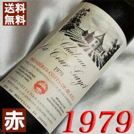1979年 シャトー・ラ・トゥール・ガエ [1979] 750ml フランス ヴィンテージ ワイン ボルドー 1er コート・ブライ 赤ワイン ミディアムボディ [1979] 昭和54年 お誕生日 結婚式 結婚記念日 プレゼント ギフト 対応可能 誕生年 生まれ年 wine