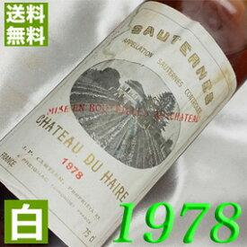 1978年 極甘口 シャトー・デュ・ヘール [1978] 750ml フランス ヴィンテージ ワイン ボルドー ソーテルヌ 白ワイン [1978] 昭和53年 お誕生日 結婚式 結婚記念日 プレゼント ギフト 対応可能 誕生年 生まれ年 wine