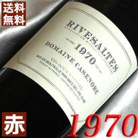 1970年 リヴザルト [1970] 750ml フランス ヴィンテージ ワイン ラングドック 赤ワイン 甘口 カセノブ [1970] 昭和45年 お誕生日 結婚式 結婚記念日 プレゼント ギフト 対応可能 誕生年 生まれ年 wine