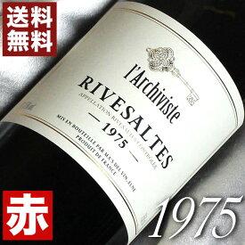 1975年 甘口 リヴザルト [1975] 750ml フランス ヴィンテージ ワイン ラングドック 赤ワイン マス・デル・ヴァン [1975] 昭和50年 お誕生日 結婚式 結婚記念日 プレゼント ギフト 対応可能 誕生年 生まれ年 wine