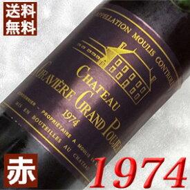 1974年 シャトー グラヴィエール・グラン・プジョー [1974] 750ml フランス ヴィンテージ ワイン ボルドー ムーリス 赤ワイン ミディアムボディ [1974] 昭和49年 お誕生日 結婚式 結婚記念日 プレゼント ギフト 対応可能 誕生年 生まれ年 wine
