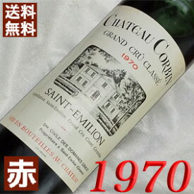 1970年 シャトー・コルバン [1970] 750ml フランス ヴィンテージ ワイン ボルドー サンテミリオン 赤ワイン ミディアムボディ [1970] 昭和45年 お誕生日 結婚式 結婚記念日 プレゼント ギフト 対応可能 誕生年 生まれ年 wine