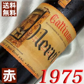1975年 ガッティナーラ [1975] 750ml イタリア ヴィンテージ ワイン ピエモンテ 赤ワイン ミディアムボディ ルイジ・ネルヴィ [1975] 昭和50年 お誕生日 結婚式 結婚記念日 プレゼント ギフト 対応可能 誕生年 生まれ年 wine