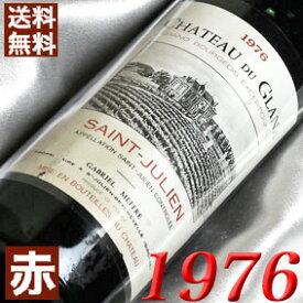 1976年 シャトー・デュ・グラナ [1976] 750ml フランス ヴィンテージ ワイン ボルドー サンジュリアン 赤ワイン ミディアムボディ [1976] 昭和51年 お誕生日 結婚式 結婚記念日 プレゼント ギフト 対応可能 誕生年 生まれ年 wine