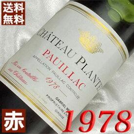 1978年 シャトー・プランテ [1978] 750ml フランス ヴィンテージ ワイン ボルドー ポイヤック 赤ワイン ミディアムボディ [1978] 昭和53年 お誕生日 結婚式 結婚記念日 プレゼント ギフト 対応可能 誕生年 生まれ年 wine