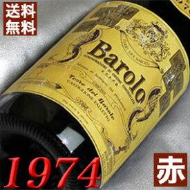 1974年 バローロ [1974] 750ml イタリア ヴィンテージ ワイン ピエモンテ 赤ワイン ミディアムボディ テッレ・バローロ [1974] 昭和49年 お誕生日 結婚式 結婚記念日 プレゼント ギフト 対応可能 誕生年 生まれ年 wine