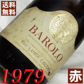 1979年 バローロ [1979] 750ml イタリア ヴィンテージ ワイン ピエモンテ 赤ワイン ミディアムボディ ルイジ・ガウダ [1979] 昭和54年 お誕生日 結婚式 結婚記念日 プレゼント ギフト 対応可能 誕生年 生まれ年 wine