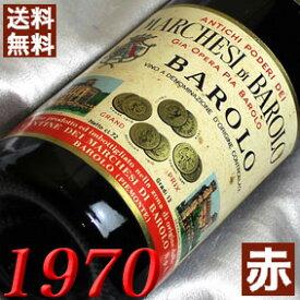 1970年 バローロ [1970] 750ml イタリア ヴィンテージ ワイン ピエモンテ 赤ワイン ミディアムボディ マルケージ・バローロ [1970] 昭和45年 お誕生日・結婚式・結婚記念日 プレゼント ギフト 対応可能 誕生年・生まれ年 wine