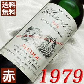 1979年 シャトー・ラ・トゥール ド・ビ [1979] 750ml フランス ヴィンテージ ワイン ボルドー メドック 赤ワイン ミディアムボディ [1979] 昭和54年 お誕生日・結婚式・結婚記念日 プレゼント ギフト 対応可能 誕生年 生まれ年 wine