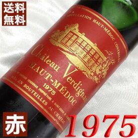 1975年 シャトー・ヴェルディニャン [1975] 750ml フランス ヴィンテージ ワイン ボルドー オーメドック 赤ワイン ミディアムボディ [1975] 昭和50年 お誕生日 結婚式 結婚記念日 プレゼント ギフト 対応可能 誕生年 生まれ年 wine