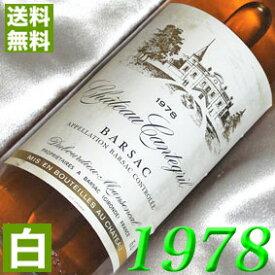 1978年 極甘口 シャトー・カントグリル [1978] 750ml フランス ヴィンテージ ワイン ボルドー バルザック 白ワイン [1978] 昭和53年 お誕生日 結婚式 結婚記念日 プレゼント ギフト 対応可能 誕生年 生まれ年 wine