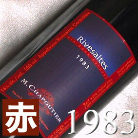 [1983](昭和58年)シャプティエ リヴザルト [1983] 500ミリ Rivesaltes [1983年] フランスワイン/ラングドック/赤ワイン/甘口/500ml お誕生日・結婚式・結婚記念日のプレゼントに誕生年・生まれ年のワイン!
