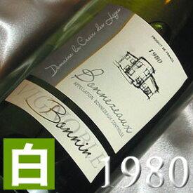 白ワイン・[1980](昭和55年)ボンヌゾー [1980] Bonnezeaux [1980年] フランスワイン/ロワール/白ワイン/甘口/750ml お誕生日・結婚式・結婚記念日のプレゼントに誕生年・生まれ年のワイン!