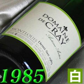 白ワイン・[1985](昭和60年)クレイモンルイ ドミ・セック [1985]Montlouis Demi Sec [1985年] フランスワイン/ロワール/白ワイン/やや甘口/750ml お誕生日・結婚式・結婚記念日のプレゼントに誕生年・生まれ年のワイン!