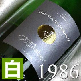 白ワイン [1986](昭和61年)ガニュベール コトー ド・ローバンス [1986] Coteaux de L'Aubance[1986年] フランスワイン/ロワール/白ワイン/やや甘口/750mlお誕生日・結婚式・結婚記念日のプレゼントに誕生年・生まれ年のワイン!