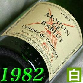 白ワイン [1982](昭和57年)コトー ド・ローバンス [1982]Coteaux de L'Aubance [1982年] フランスワイン/ロワール/白ワイン/甘口/750ml/ムーラン・ド・バブリュ お誕生日・結婚式・結婚記念日のプレゼントに誕生年・生まれ年のワイン!