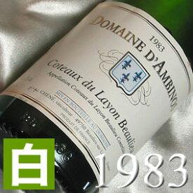 白ワイン [1983](昭和58年)コトー・デュ・レイヨン ボーリュー [1983] Coteaux du Layon Beaulieu [1983年] フランスワイン/ロワール/白ワイン/甘口/750ml お誕生日・結婚式・結婚記念日のプレゼントに誕生年・生まれ年のワイン!