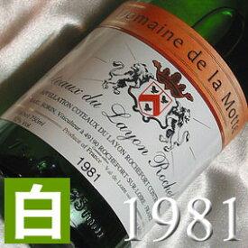 白ワイン・[1981](昭和56年)ドメーヌ・ド・ラ・モット コトー・デュ・レイヨン ロッシュフォール ドゥー [1981] [1981年] フランス/ロワール/白ワイン/甘口/750ml お誕生日・結婚式・結婚記念日のプレゼントに誕生年・生まれ年のワイン!