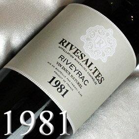 [1981](昭和56年)リヴェイラック リヴザルト [1981]Riveyrac Rivesaltes [1981年] フランスワイン/ラングドック/赤ワイン/甘口/750ml お誕生日・結婚式・結婚記念日のプレゼントに誕生年・生まれ年のワイン!