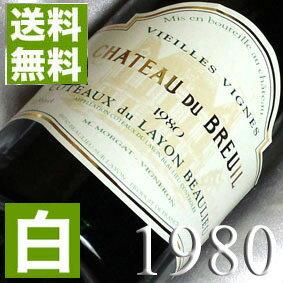 【送料無料】[1980](昭和55年)シャトー・デュ・ブルイユ  コトー・デュ・レイヨン ボーリュー [1980]Coteaux du Layon Beaulieu [1980年] フランス/ロワール/白ワイン/甘口/750ml お誕生日・結婚式・結婚記念日のプレゼントに誕生年・生まれ年のワイン!