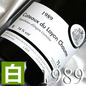 白ワイン・[1989](平成元年)ミッシェル・ブルアン コトー・デュ・レイヨン ショーム [1989]Coteaux du Layon Chaume [1989年] フランスワイン/ロワール/白ワイン/甘口/750mlお誕生日・結婚式・結婚記念日のプレゼントに生まれ年のワイン!